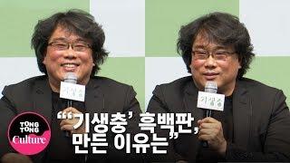"""봉준호 감독 """"'기생충' 흑백판, 냄새가 더 난다고..…"""