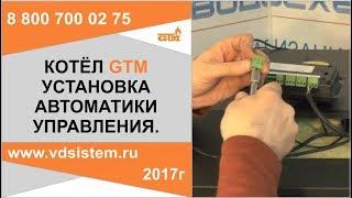 видео Современная автоматика для твердотопливных котлов