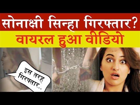 Sonakshi sinha arrested | #AsliSonaArrested | viral video of sonakshi sinha