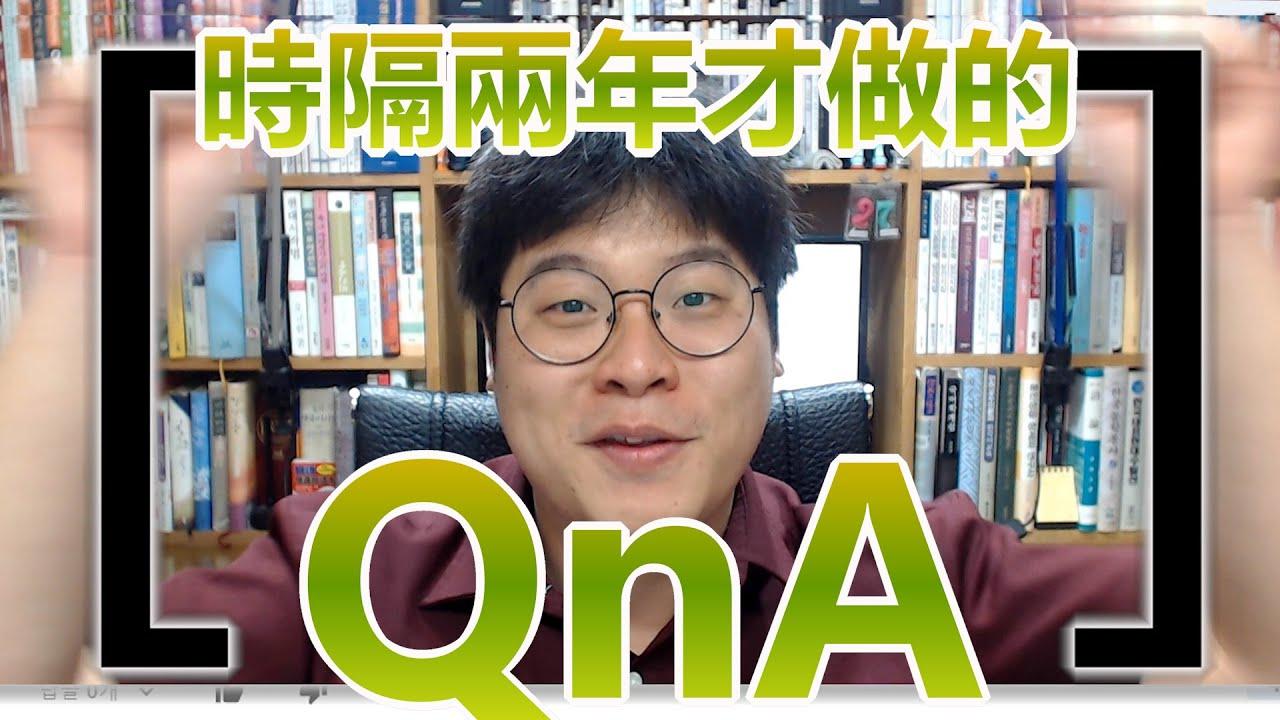[韓語教學]時隔兩年才做的QnA!!_金胖東韓語學習
