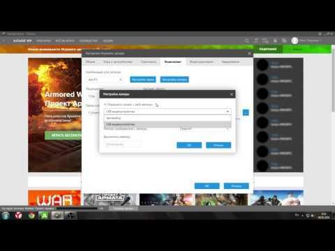 Как записывать видео с помощью: Игровой центр@Mail.Ru