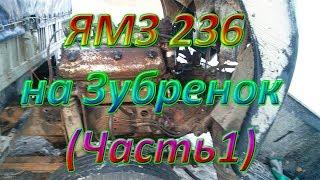 Установка Двигателя ЯМЗ 236 на МАЗ Зубренок (Часть 1)