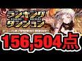 【パズドラ】ランキングダンジョン ピュール杯 156,504点 【ダックス】