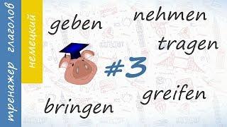 Неправильные глаголы немецкого языка, урок 3.