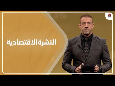 النشرة الاقتصادية | 24 - 01 - 2021 | تقديم هشام جابر | يمن شباب