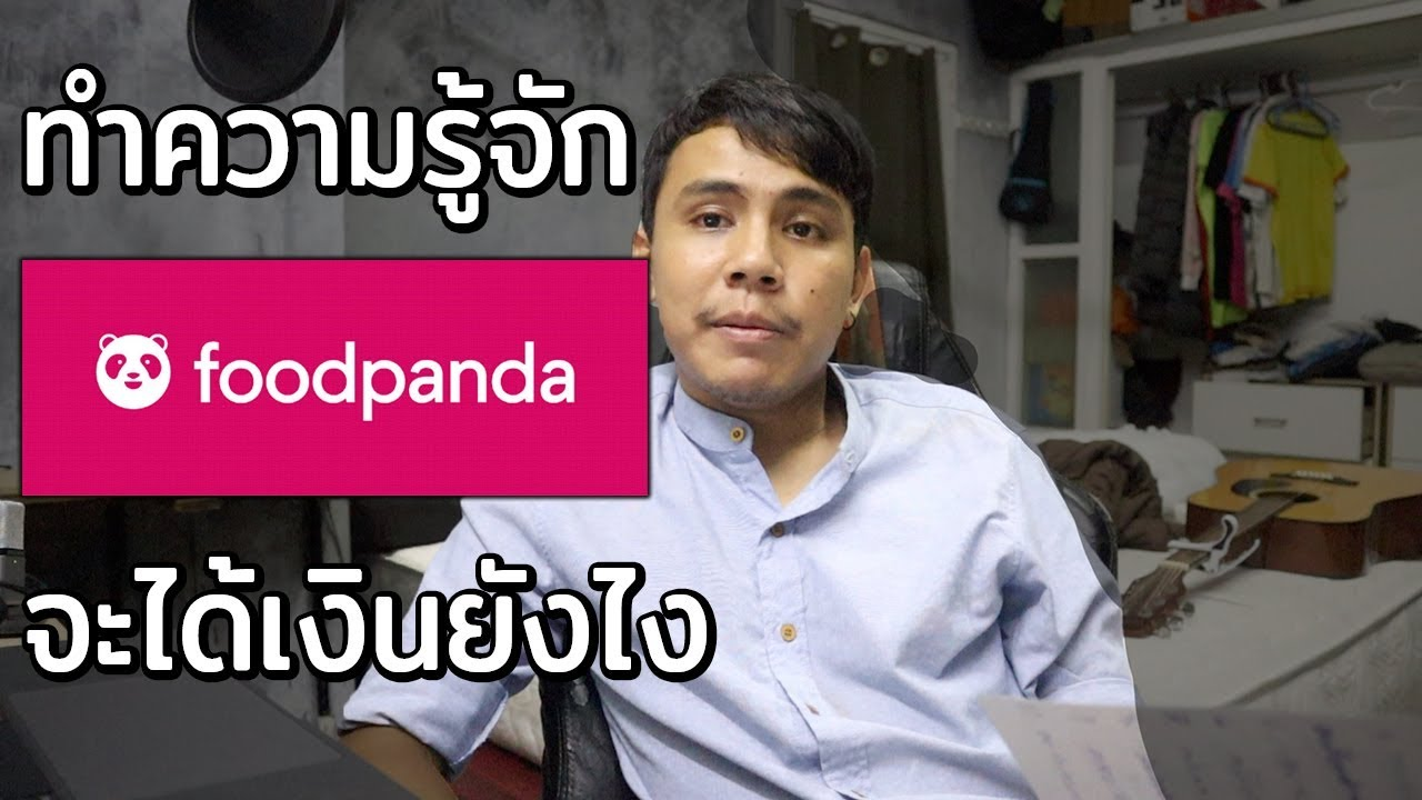 มือใหม่ทำความรู้จัก foodpanda จะได้เงินยังไง