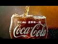 2017 Coca-Cola X【進擊的巨人】熱血瓶30秒廣告