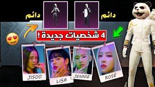 شرح العرض الجديد 😍 - 4 شخصيات بنات جديدة 😱 احصل على 2 بدلات باندا ( دائمية مجانا ) | ببجي موبايل