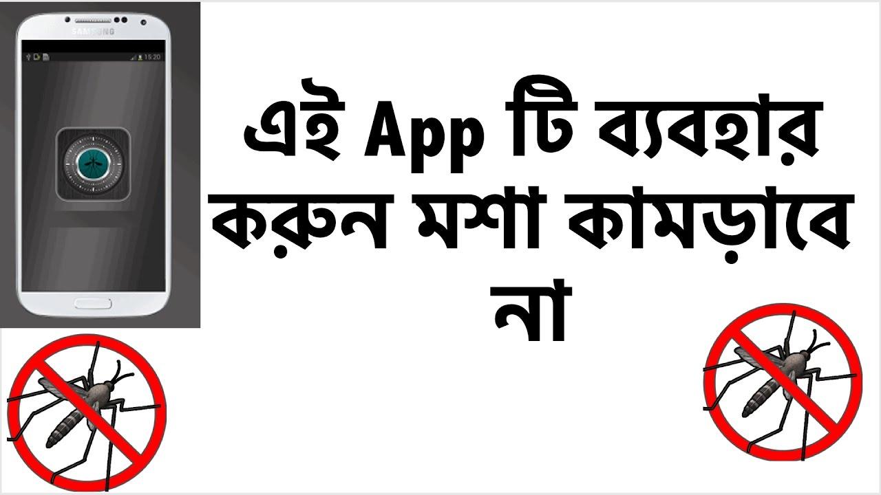Q Mosquito App Review এই App টি ব�...