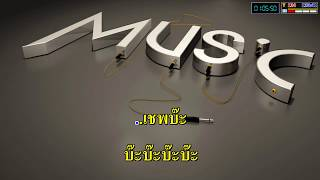 เชฟบ๊ะ - อาภาพร นครสวรรค์_(Karaoke+Add2.1.5)