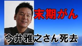 大腸がんの末期であることを発表していた俳優で演出家の今井雅之(いま...