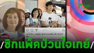 ออกัส-เผยซิกแพ็คป่วนใจเกย์-ยันแม่หวงมีแฟน-19-08-62-บันเทิงไทยรัฐ