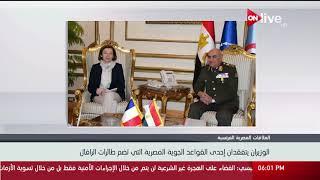 العلاقات المصرية الفرنسية ..الوزيران يتفقدان القواعد الجوية المصرية التي تضم طائرات الرافال