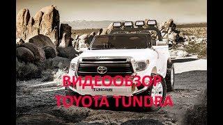 видео: Видеообзор электромобиля Toyota Tundra для HochuBibiku.ru