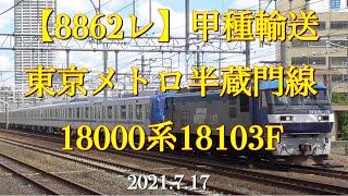 【8862レ】甲種輸送 東京メトロ半蔵門線18000系18103F[2021.7.17]