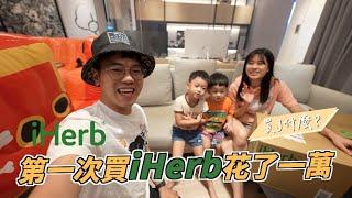 第一次買iHerb花了一萬,買了什麼?哪些值得回購?|彼得爸與蘇珊媽