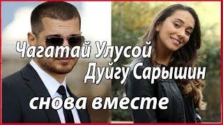 Чагатай Улусой и Дуйгу Сарышин снова встречаются #звезды турецкого кино