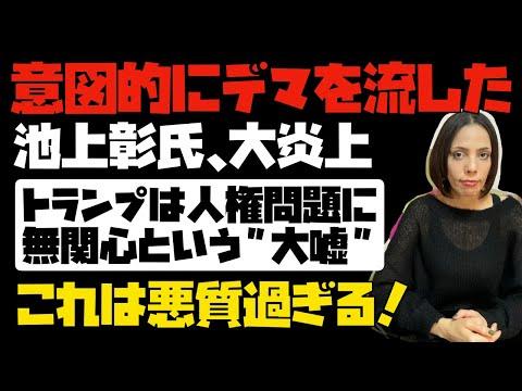 2021/02/03 【これは悪質過ぎる】意図的にデマを流したのか?池上彰氏、大炎上。「トランプ前大統領は人権問題に無関心だった」という大嘘。