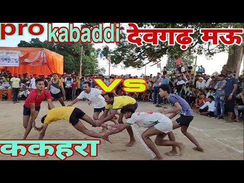 Download Pro Kabaddi high voltageMukabala इंडियन कबड्डी प्रतियोगिता प्रतापगढ़
