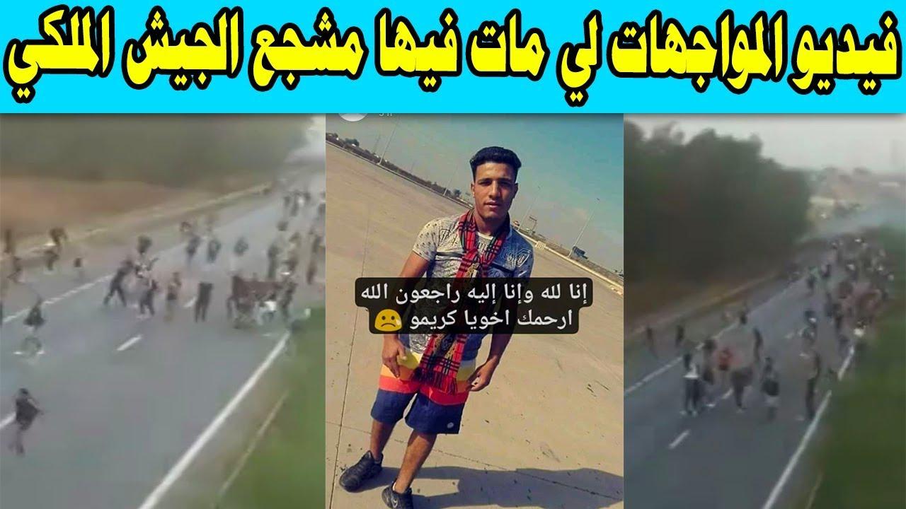 فيديو المواجهات بين مشجعي الجيش الملكي والوداد