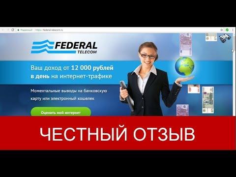 Money Internet Telecom отзывы 12000 рублей в день на интернет трафике
