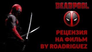 Deadpool мнение о фильме [BY ROADRIGUEZ]