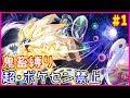 【鬼畜縛り】超・ポケモンセンター禁止マラソン~ウルトラアローラ編~#1【USUM】