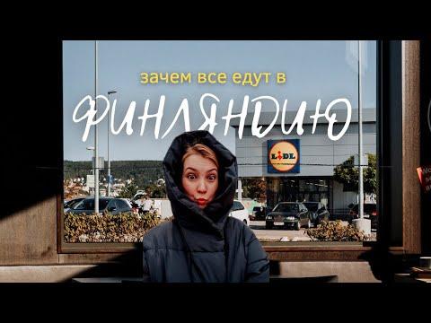 Финляндия. Цены в магазинах, адская граница, шоппинг и новогодняя ярмарка.