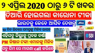 PM Kisan Yojana Money transfer to bank Odisha 2020 |Heavy Rain in Odisha From 2 April 2020|odia news