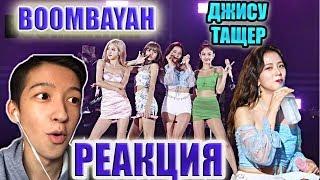 BLACKPINK - 'BOOMBAYAH' [A-NATION 2019] РЕАКЦИЯ