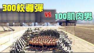 【GTA5】300枚導彈能炸飛100個肌肉男嗎? Can 300 missiles bomb 100 muscle men?