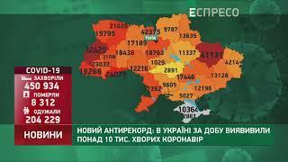 Коронавірус в Украі ні статистика за 7 листопада