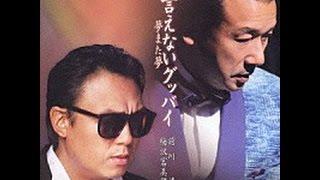 前川清・梅沢富美男 - 言えないグッバイ