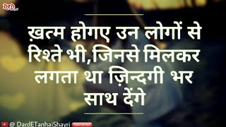 Sad Emotional Love Status Qoutes Hindi shayari