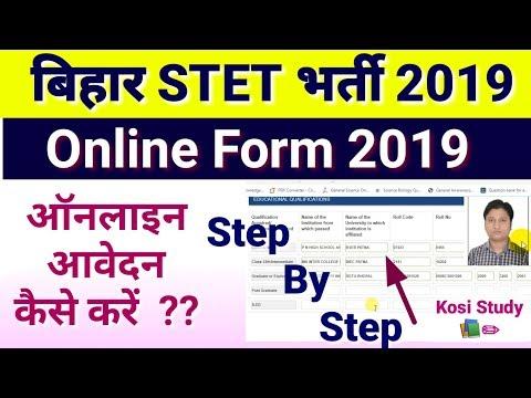 Bihar STET Online Apply Form Fill Up || Bihar STET nline Apply || Bihar STET Online Form