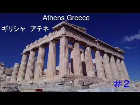 Athens Greece photo album Suki Yaki Travel★行ってみたくなる【ギリシャ・アテネ】古代と現代の街