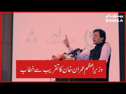 PM Imran Khan addresses ceremony in Mianwali | SAMAA TV | 19 July 2019