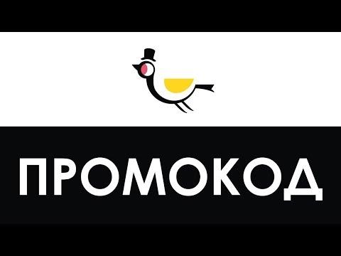 Промокод Одежда-Мастер