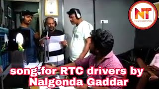 song for RTC drivers by Nalgonda Gaddar