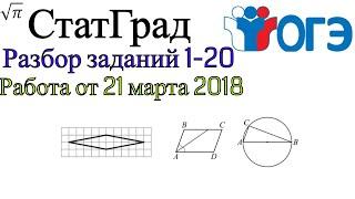 Разбор варианта ОГЭ Статград от 21 марта  2018 (№1-20)