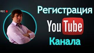Как зарегистрировать аккаунт YouTube пошаговая инструкция. Регистрация почты Гугл, создание канала