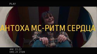 Смотреть клип Антоха Мс - Ритм Сердца