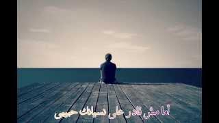 13.Amr Diab - Ba'ed el layali (Arabic lyrics & Transliteration)