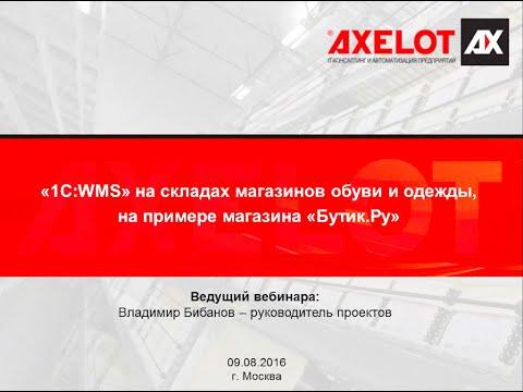 видео: WMS от AXELOT на складах одежды и обуви на примере компании
