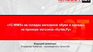 "видео: WMS от AXELOT на складах одежды и обуви на примере компании ""Бутик.ру"" (вебинар 09.08.16)"