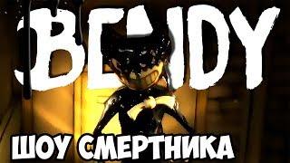 ШОУ СМеРТНиКа!Bendy and the Ink Machine Chapter 2!Бенди и Чернильная Машина 2!ПРОХОЖДЕНИЕ!ФИНАЛ!