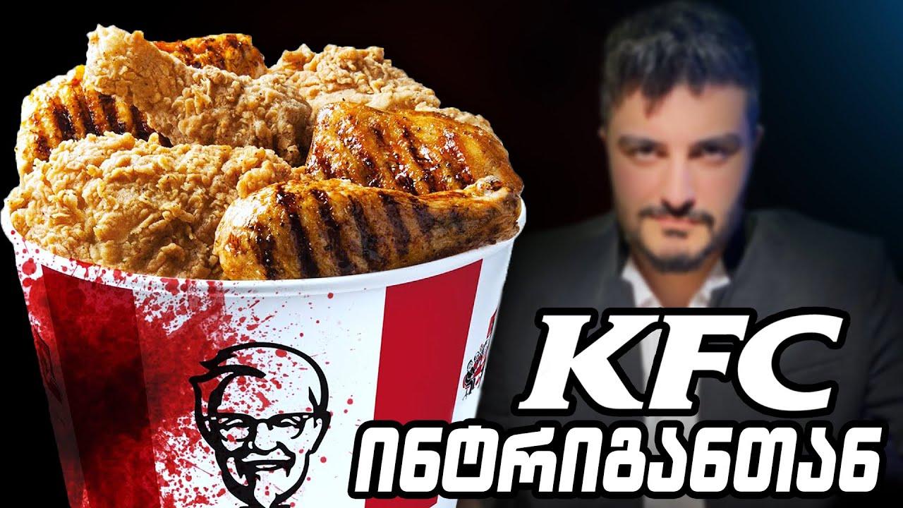 KFC-ს ინტრიგანი დაესხა თავს!