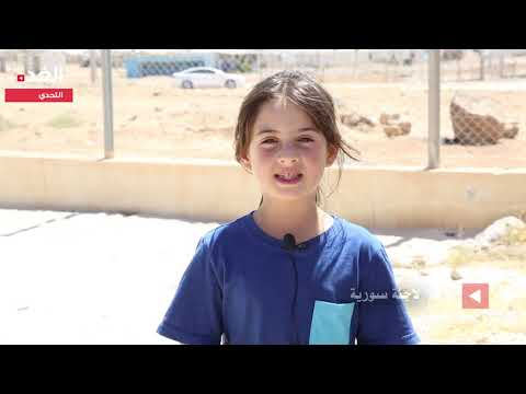 رابطة -لاليغا- تحتضن مواهب اللاجئين بمخيم الزعتري  - 13:55-2019 / 7 / 15