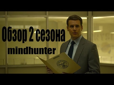 Охотник за разумом 2 сезон, обзор