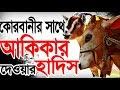 কোরবানির সাথে আকিকা দেওয়ার হাদিস Bangla waz 2018 Golam Kobir Azhari । qurbani